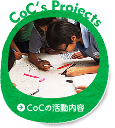 CoC's Projects CoCの活動内容